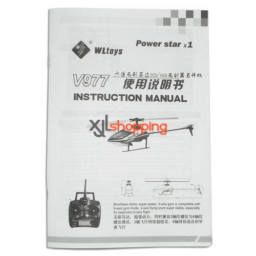 V977 english manual book WL Wltoys V977 helicopter spare parts